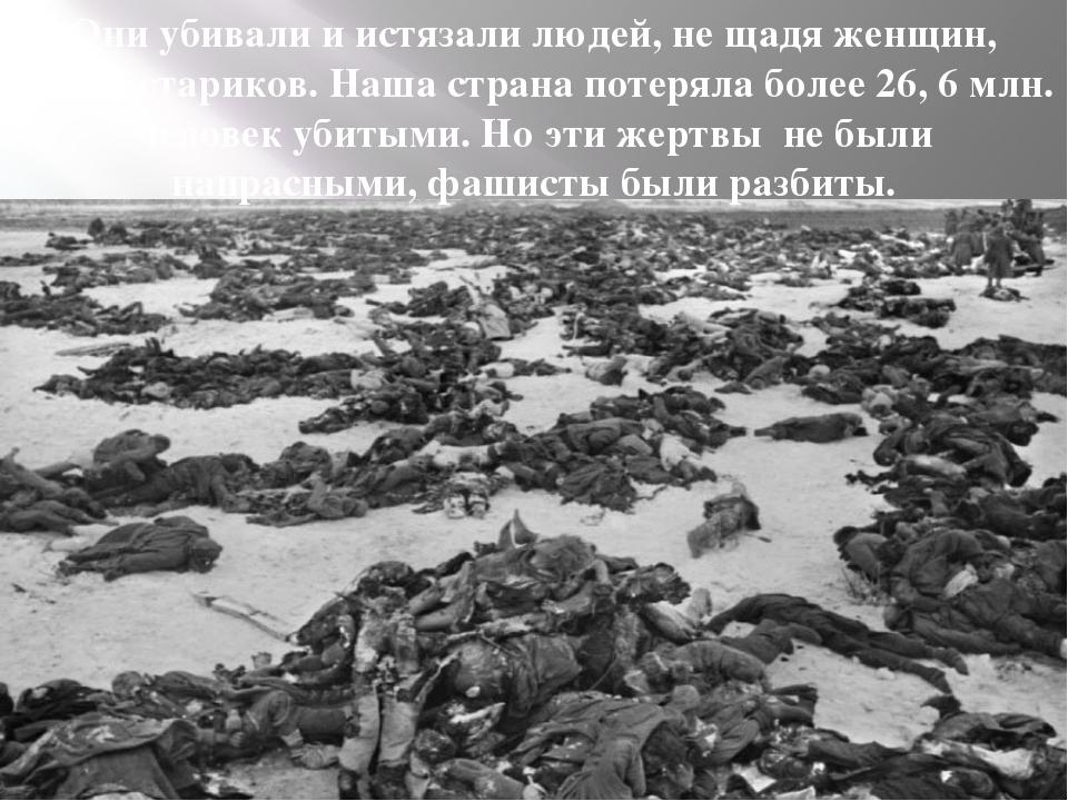 Они убивали и истязали людей, не щадя женщин, детей, стариков. Наша страна по...