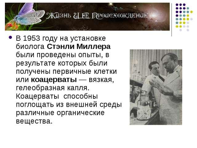 В 1953 году на установке биолога Стэнли Миллера были проведены опыты, в резул...