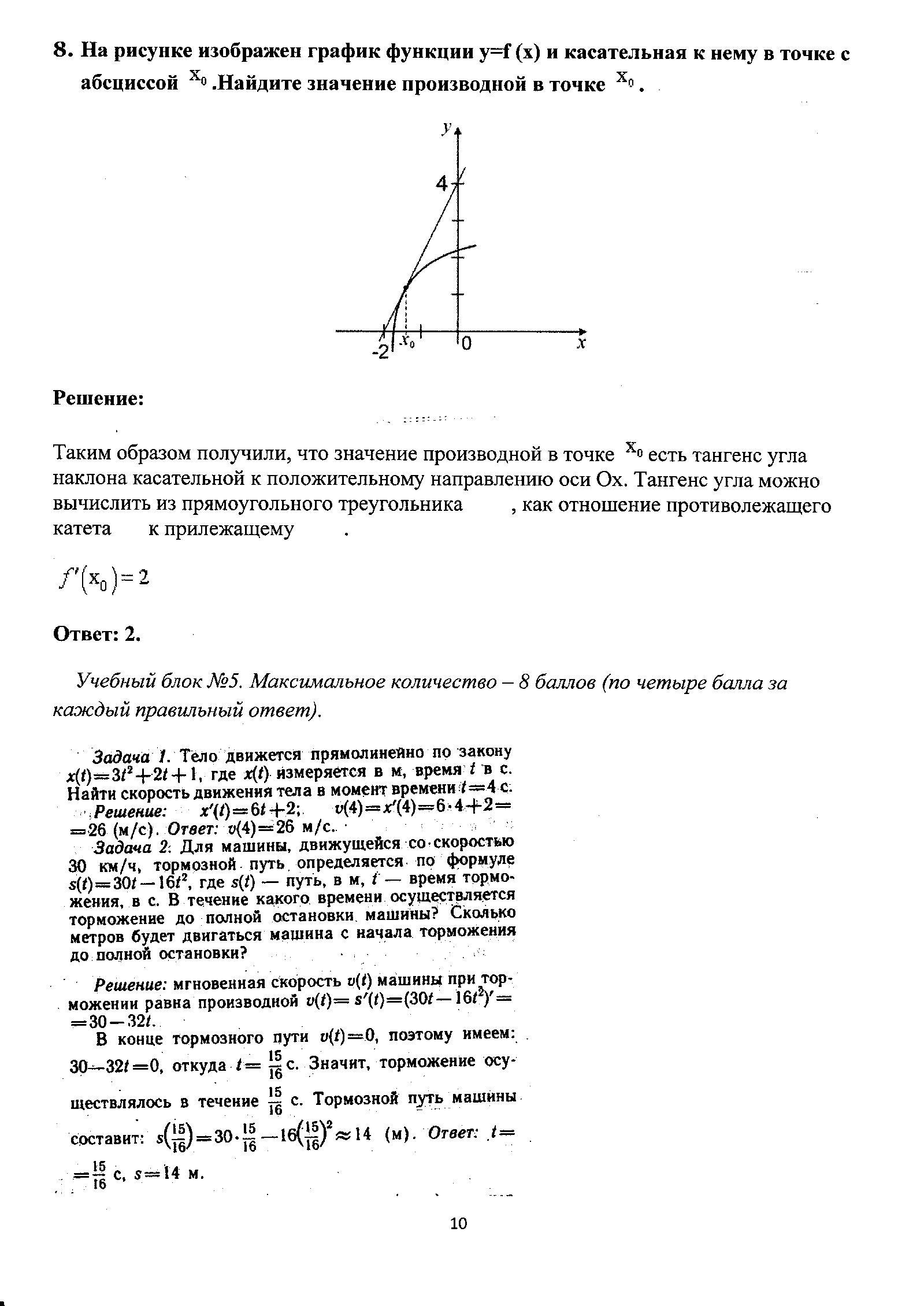 C:\Documents and Settings\Юлия\Мои документы\Мои рисунки\MP Navigator EX\2012_02_20\IMG_0010.tif