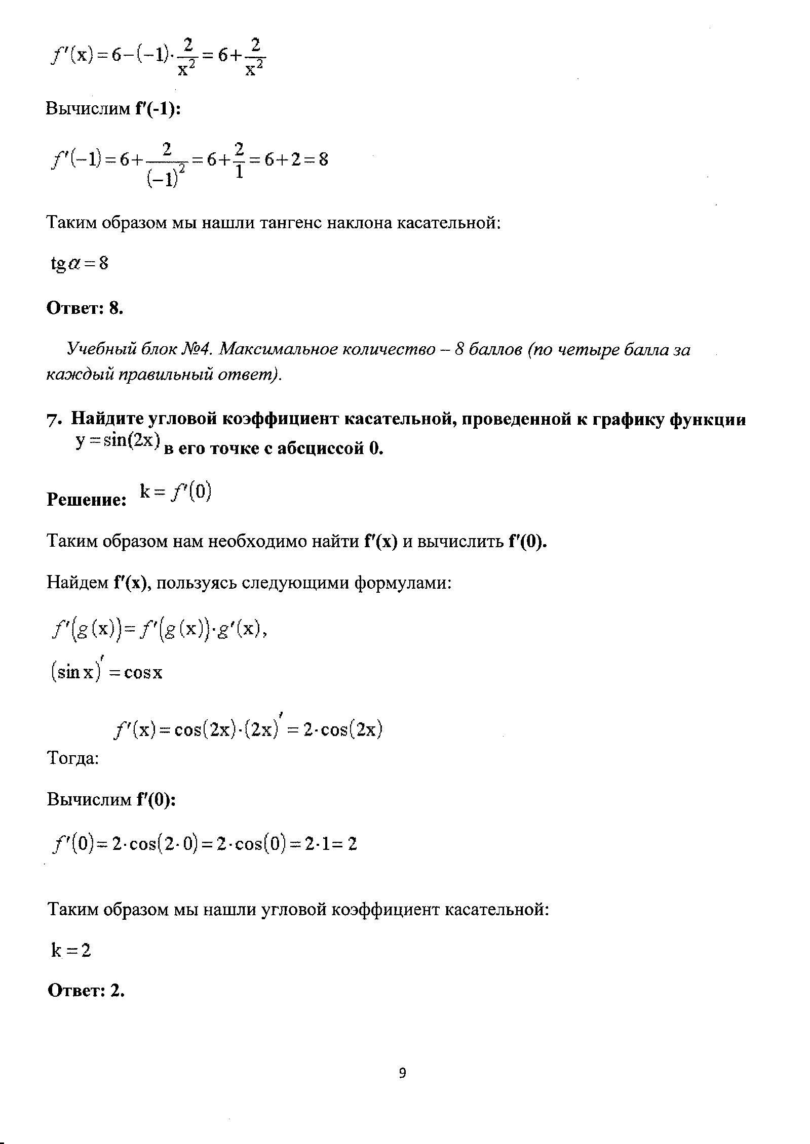 C:\Documents and Settings\Юлия\Мои документы\Мои рисунки\MP Navigator EX\2012_02_20\IMG_0009.tif