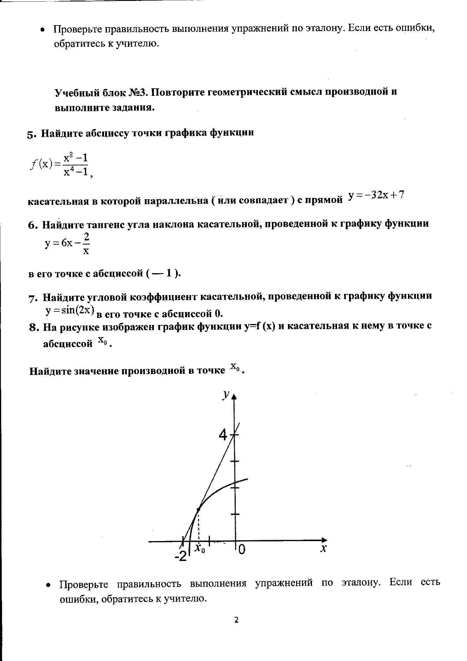 C:\Documents and Settings\Юлия\Мои документы\Мои рисунки\MP Navigator EX\2012_02_20\IMG_0002.tif