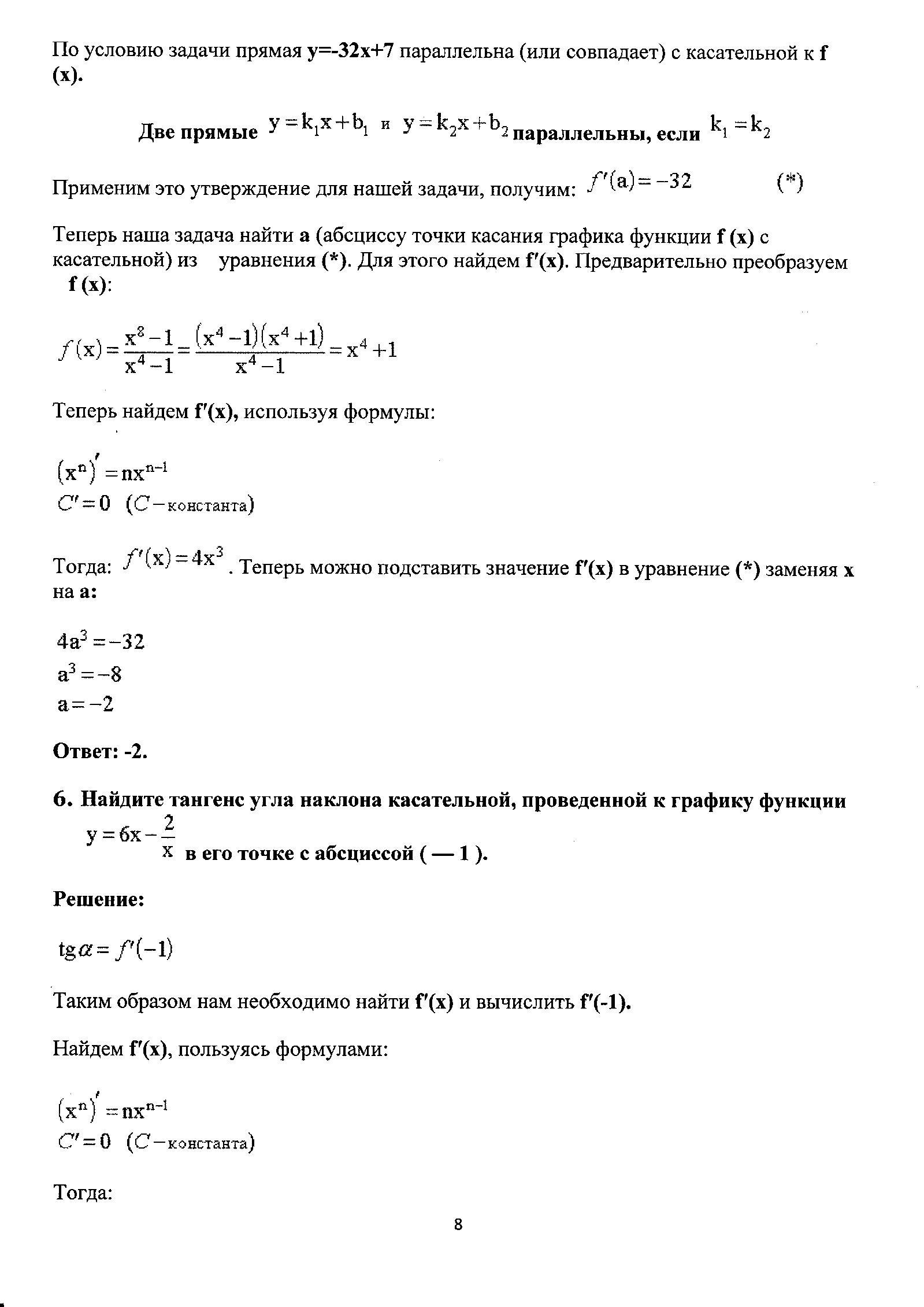 C:\Documents and Settings\Юлия\Мои документы\Мои рисунки\MP Navigator EX\2012_02_20\IMG_0008.tif