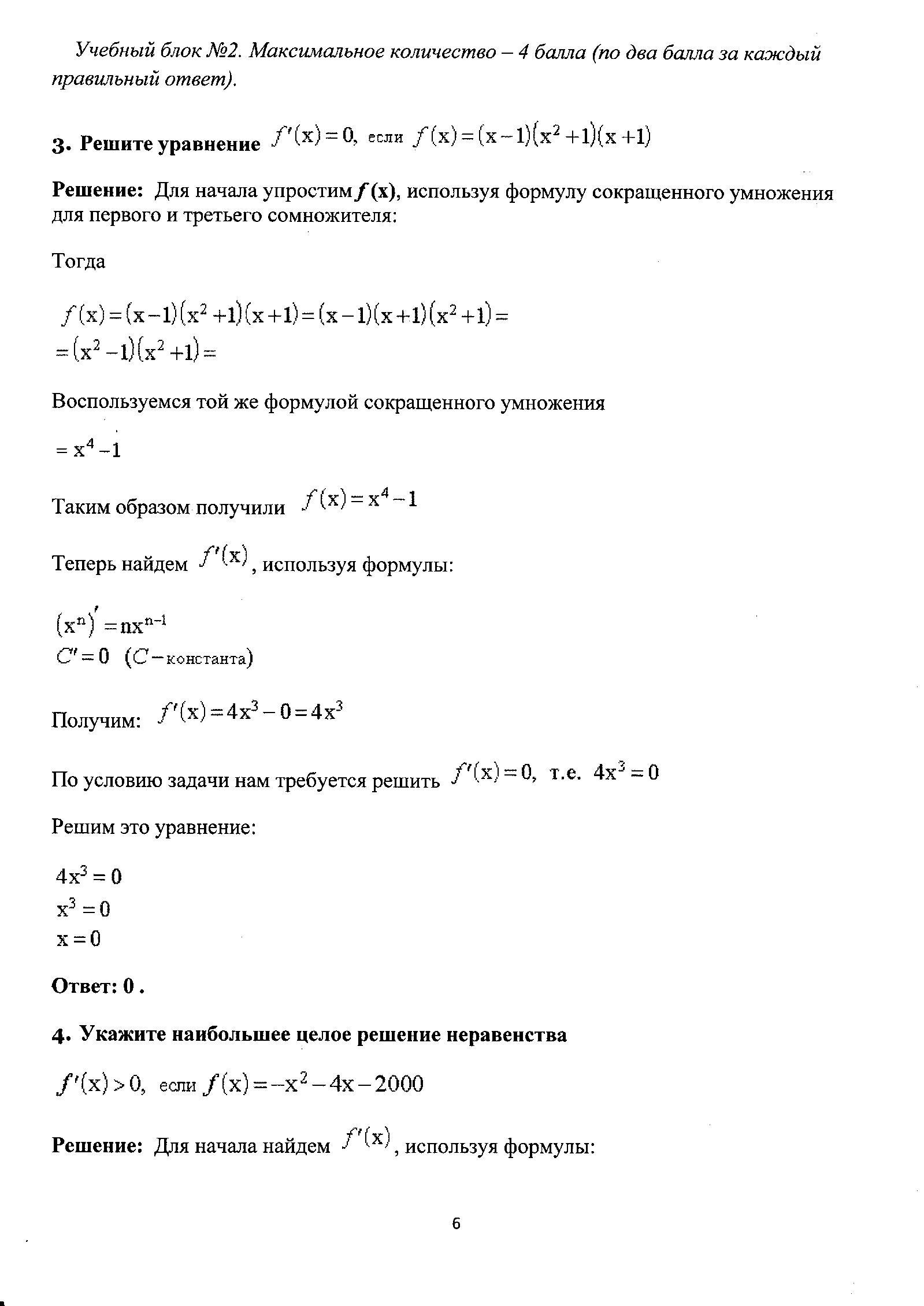 C:\Documents and Settings\Юлия\Мои документы\Мои рисунки\MP Navigator EX\2012_02_20\IMG_0006.tif