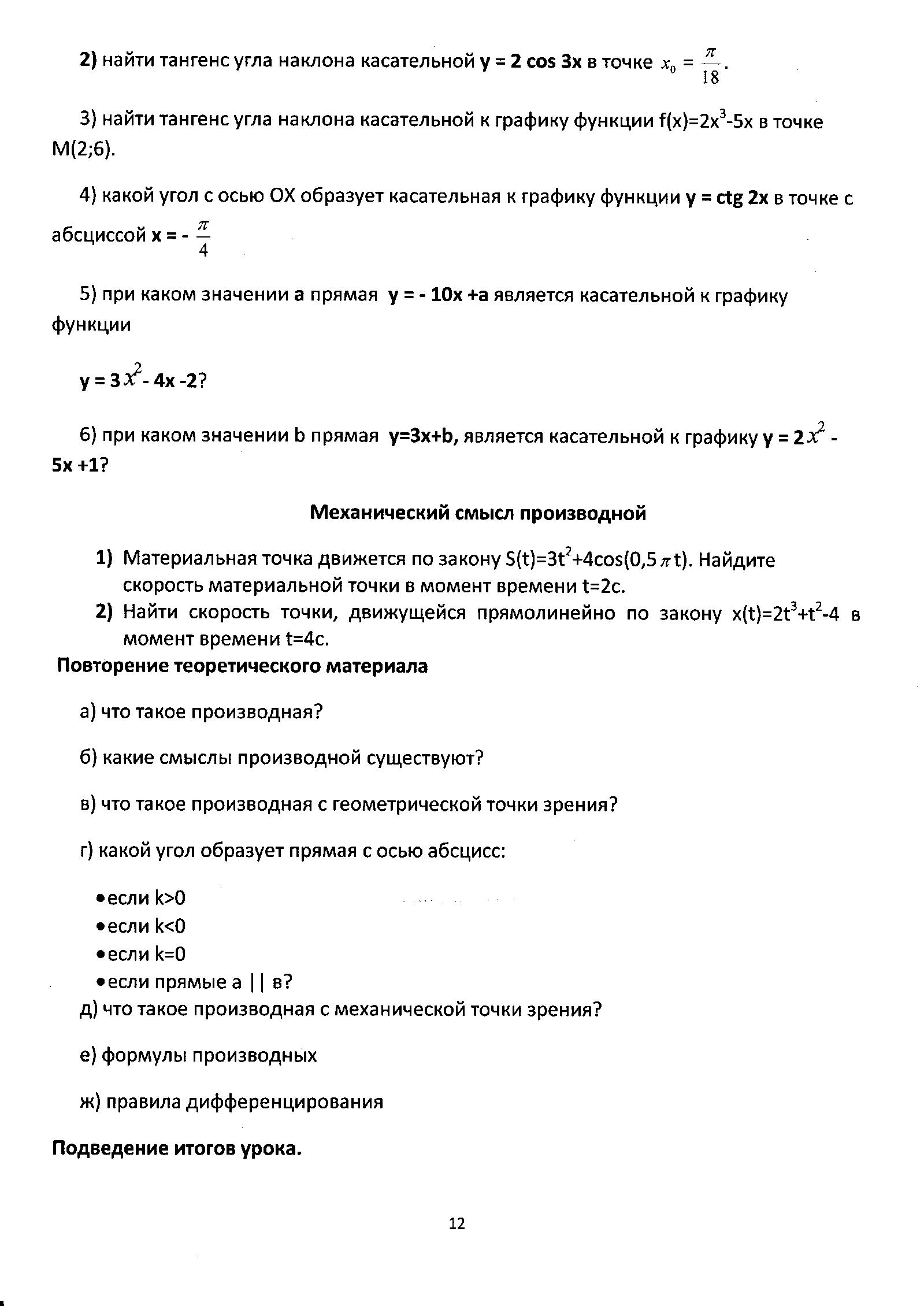 C:\Documents and Settings\Юлия\Мои документы\Мои рисунки\MP Navigator EX\2012_02_20\IMG_0012.tif
