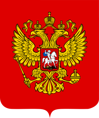 F:\Я- гражданин РОССИИ\картинки\479px-Coat_of_Arms_of_the_Russian_Federation.svg.png
