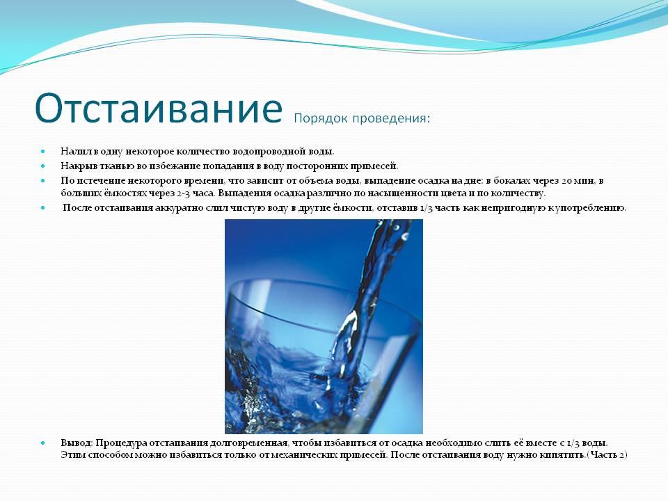 D:\программы СКК\0002-002-Otstaivanie-Porjadok-provedenija.jpg