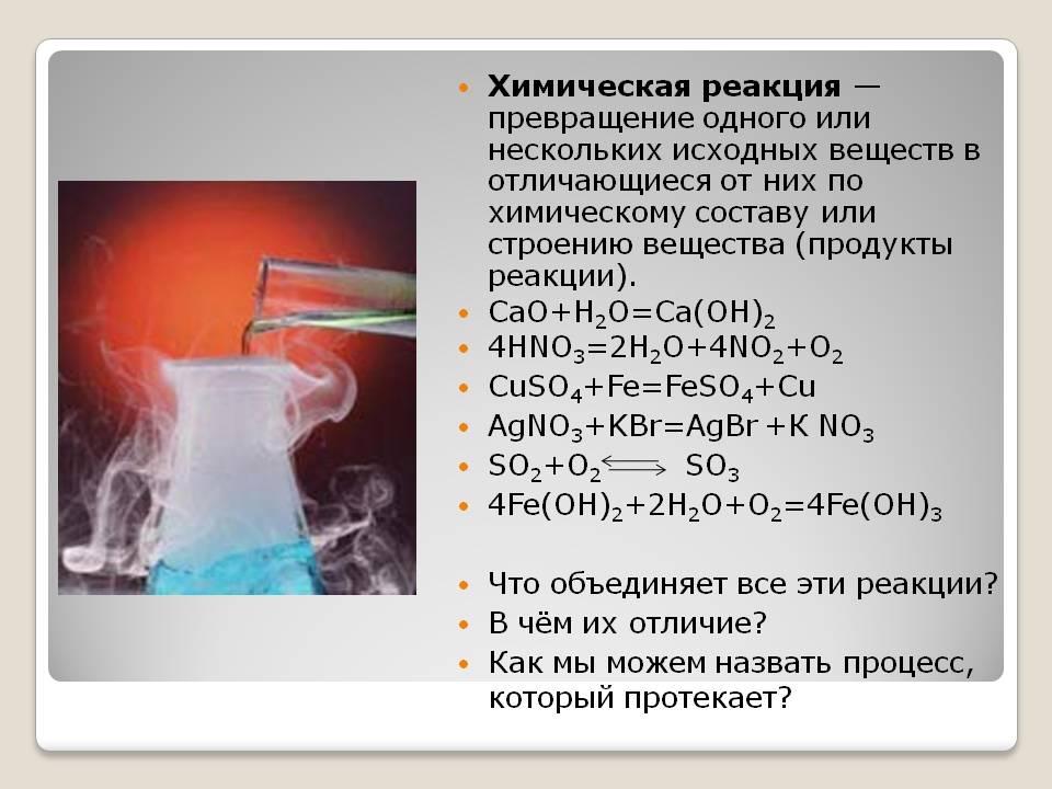 D:\программы СКК\0002-002-KHimicheskaja-reaktsija-prevraschenie-odnogo-ili-neskolkikh-iskhodnykh.jpg