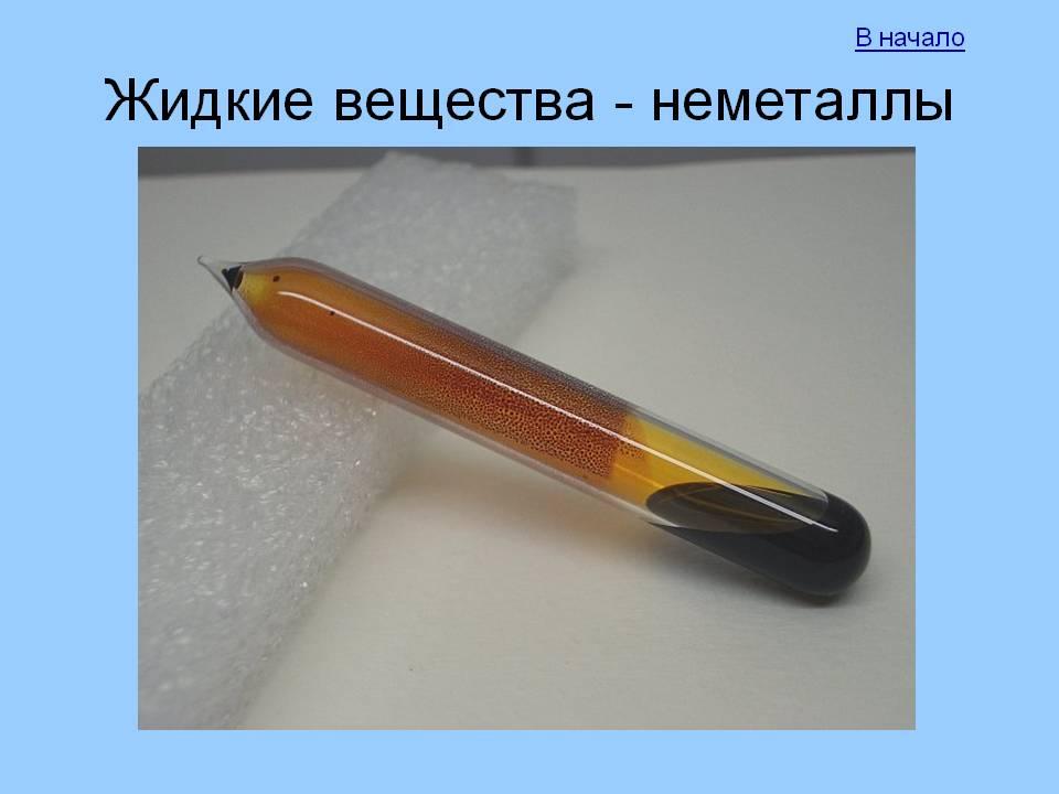 D:\программы СКК\0012-012-ZHidkie-veschestva-nemetally.jpg