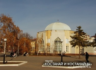 Музей Алтынсарина