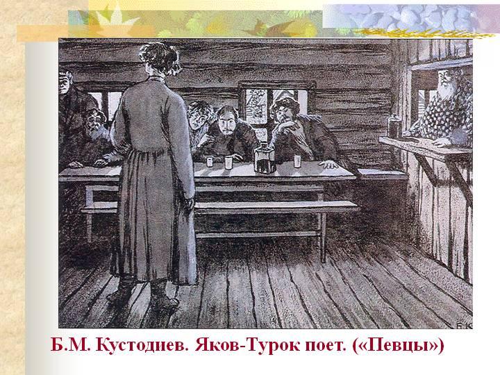 E:\надюшкина\сценарии уроков лит\0022-022-B.M.-Kustodiev.jpg