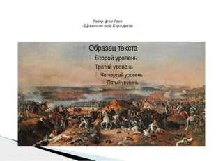 Петер фон Гесс «Сражение под Бородино»