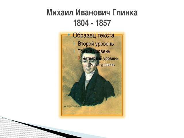 Михаил Иванович Глинка 1804 - 1857