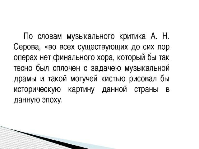 По словам музыкального критика А. Н. Серова, «во всех существующих до сих пор...