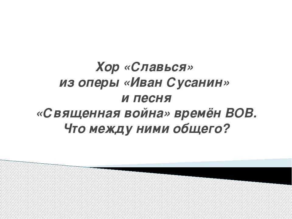 Хор «Славься» из оперы «Иван Сусанин» и песня «Священная война» времён ВОВ. Ч...