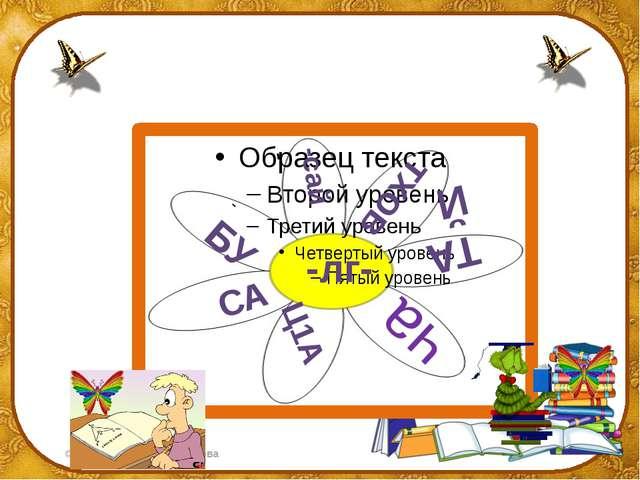 -лг- -сай - тхов -БУ ТАЙ СА Ц1А ча ©Ольга Михайловна Носова