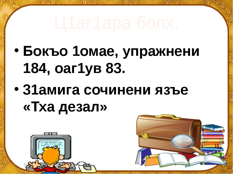 Ц1аг1ара болх. Бокъо 1омае, упражнени 184, оаг1ув 83. 31амига сочинени язъе «...