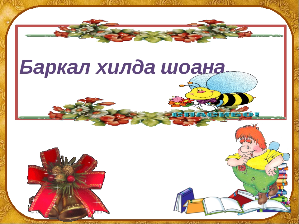 Баркал хилда шоана. ©Ольга Михайловна Носова