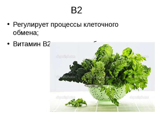 В2 Регулирует процессы клеточного обмена; Витамин В2- здоровье губ и глаз