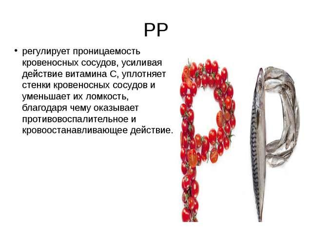 РР регулирует проницаемость кровеносных сосудов, усиливая действие витамина С...