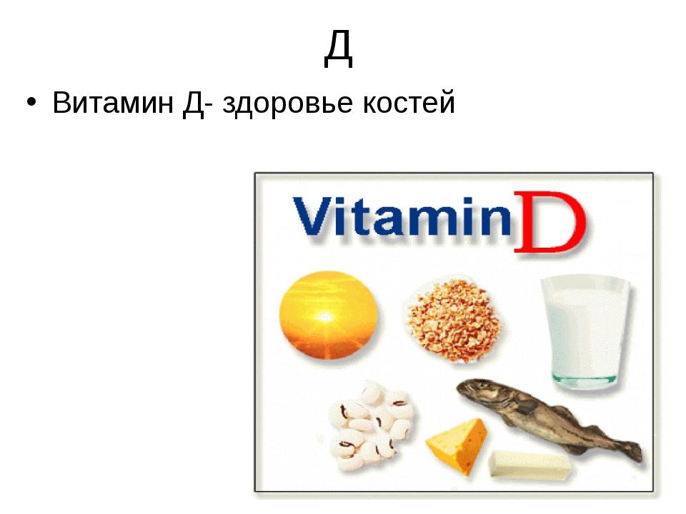 Д Витамин Д- здоровье костей