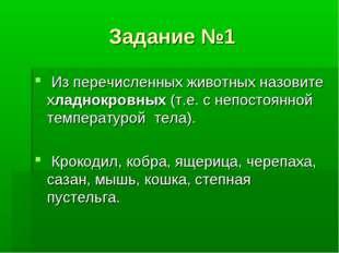 Задание №1 Из перечисленных животных назовите хладнокровных (т.е. с непостоян