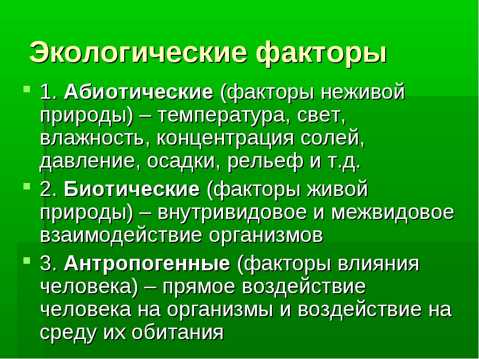 Экологические факторы 1. Абиотические (факторы неживой природы) – температура...