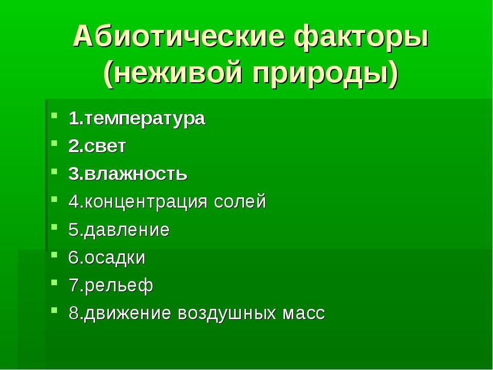 Абиотические факторы (неживой природы) 1.температура 2.свет 3.влажность 4.кон...