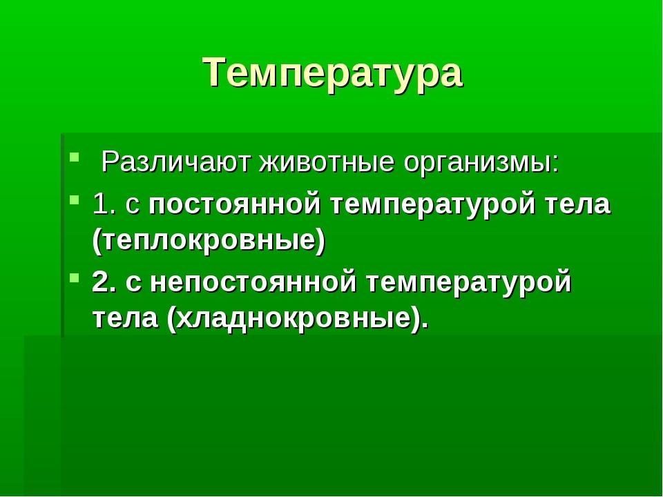Температура Различают животные организмы: 1. с постоянной температурой тела (...
