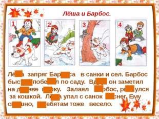 Найди и прочитай предложения к каждой картинке. 1 Борис Иванович и Ольга Нико
