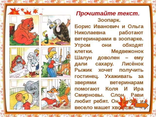 Зоопарк. Борис Иванович и Ольга Николаевна работают ветеринарами в зоопарке....