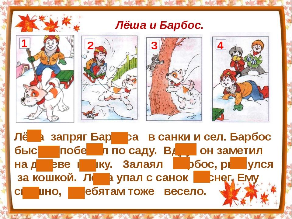 Найди и прочитай предложения к каждой картинке. 1 Борис Иванович и Ольга Нико...