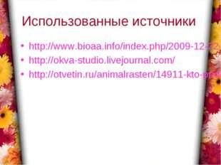 Использованные источники http://www.bioaa.info/index.php/2009-12-22-13-02-06/