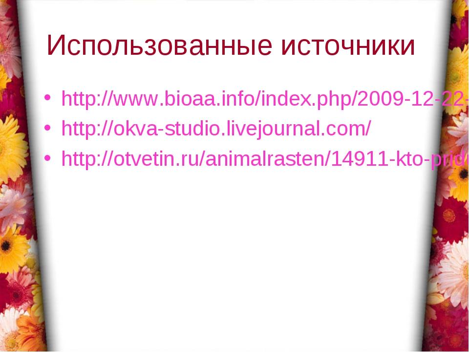 Использованные источники http://www.bioaa.info/index.php/2009-12-22-13-02-06/...