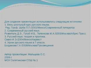 Для создания презентации использовались следующие источники: 1. Весь школьны
