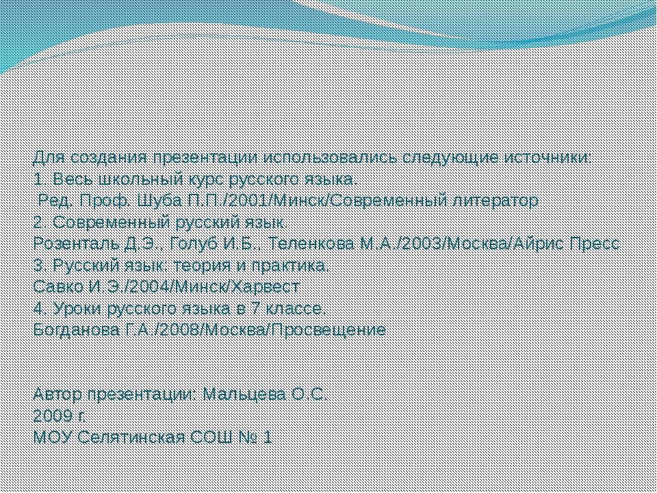 Для создания презентации использовались следующие источники: 1. Весь школьны...