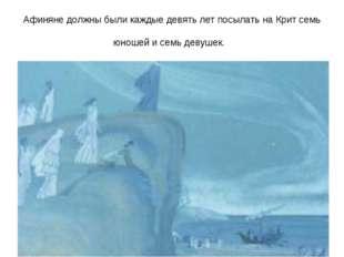 Афиняне должны были каждые девять лет посылать на Крит семь юношей и семь дев