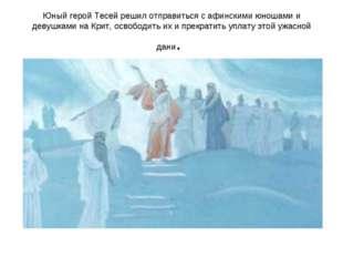 Юный герой Тесей решил отправиться с афинскими юношами и девушками на Крит, о
