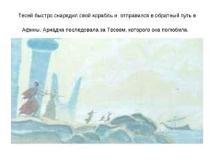 Тесей быстро снарядил свой корабль и отправился в обратный путь в Афины. Ариа