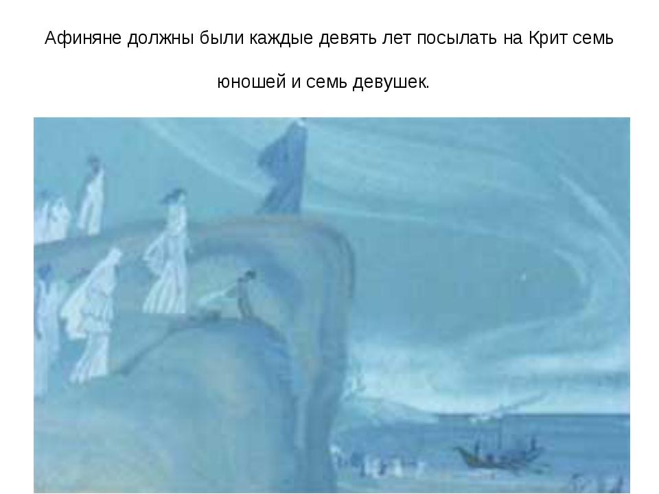 Афиняне должны были каждые девять лет посылать на Крит семь юношей и семь дев...