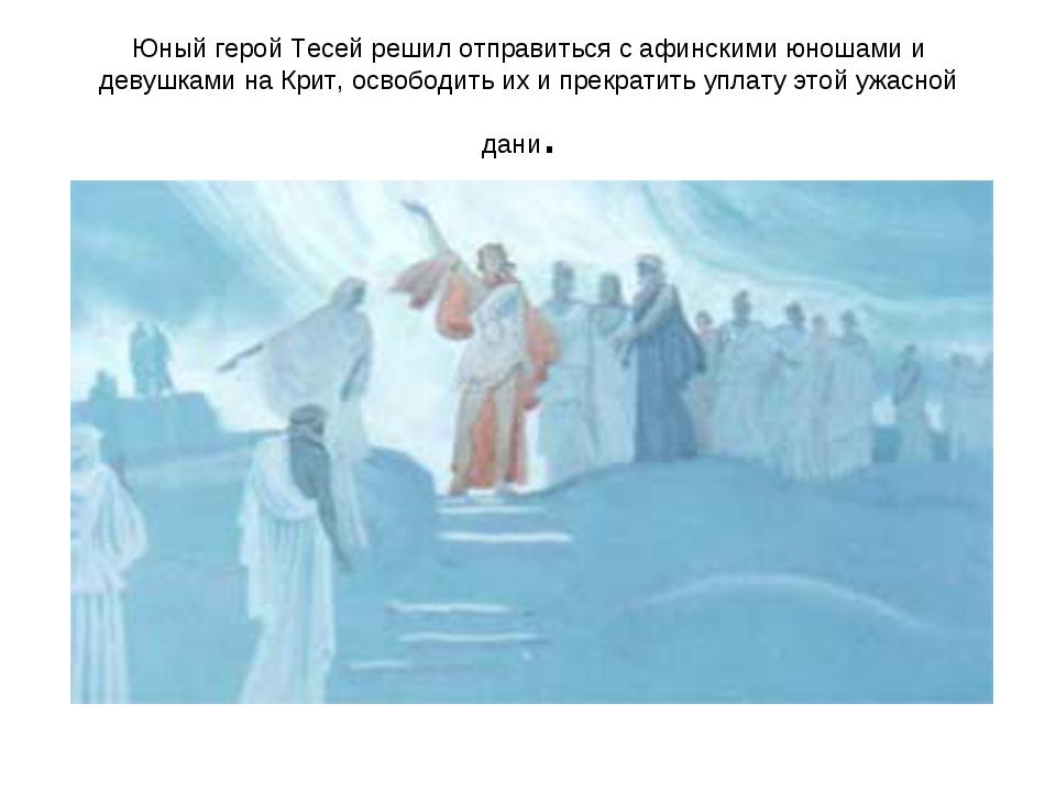 Юный герой Тесей решил отправиться с афинскими юношами и девушками на Крит, о...