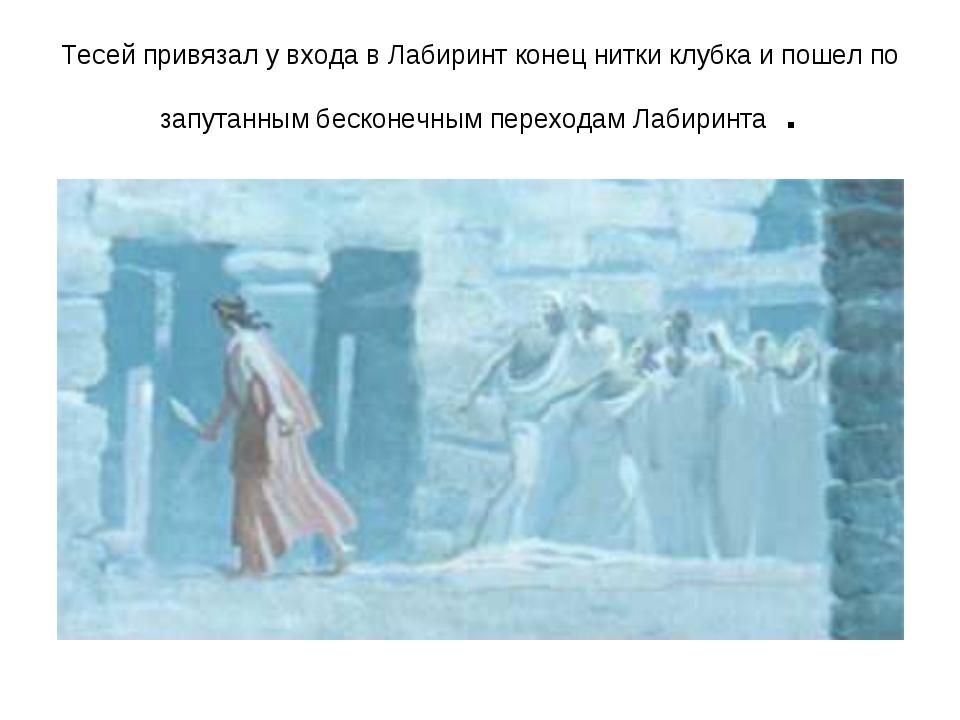 Тесей привязал у входа в Лабиринт конец нитки клубка и пошел по запутанным бе...