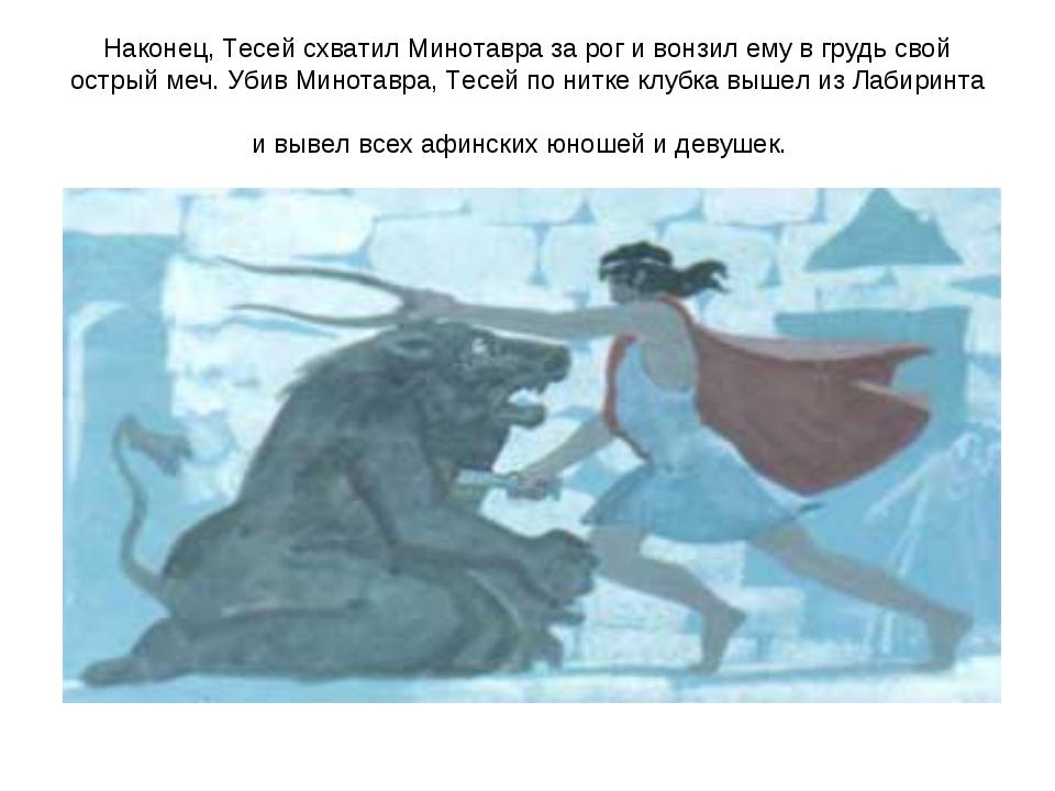Наконец, Тесей схватил Минотавра за рог и вонзил ему в грудь свой острый меч....