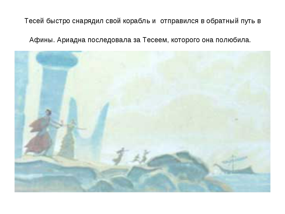 Тесей быстро снарядил свой корабль и отправился в обратный путь в Афины. Ариа...