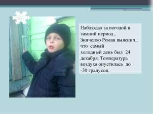 Наблюдая за погодой в зимний период , Зинченко Роман выяснил , что самый холо
