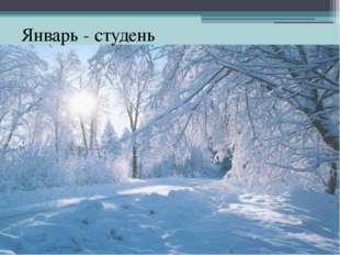Январь - студень