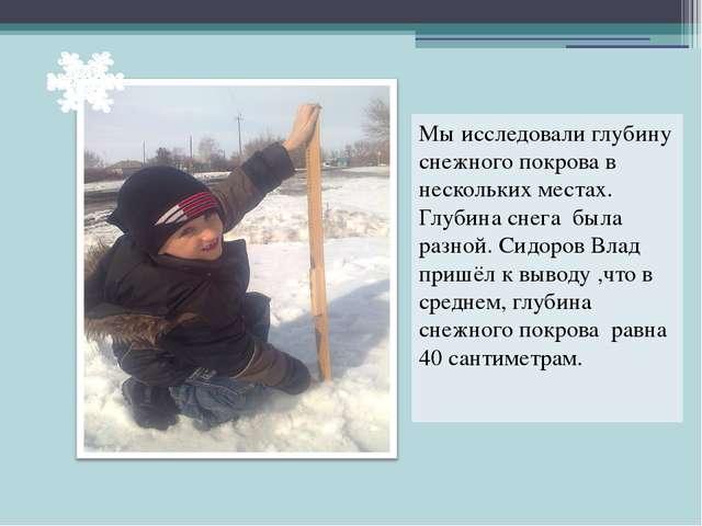 Мы исследовали глубину снежного покрова в нескольких местах. Глубина снега бы...