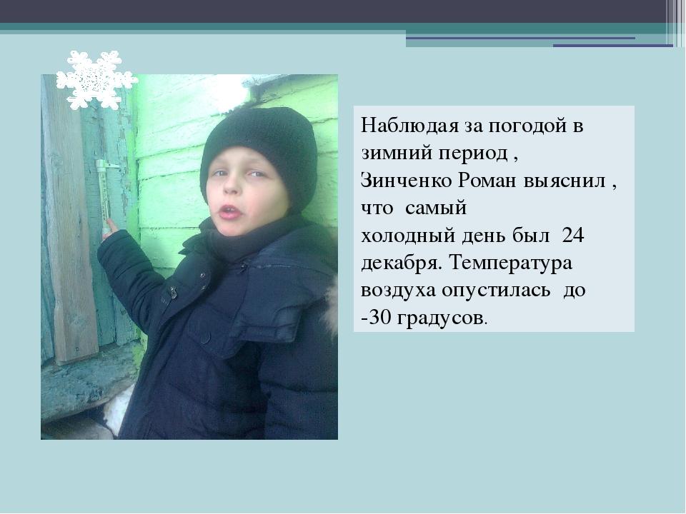 Наблюдая за погодой в зимний период , Зинченко Роман выяснил , что самый холо...