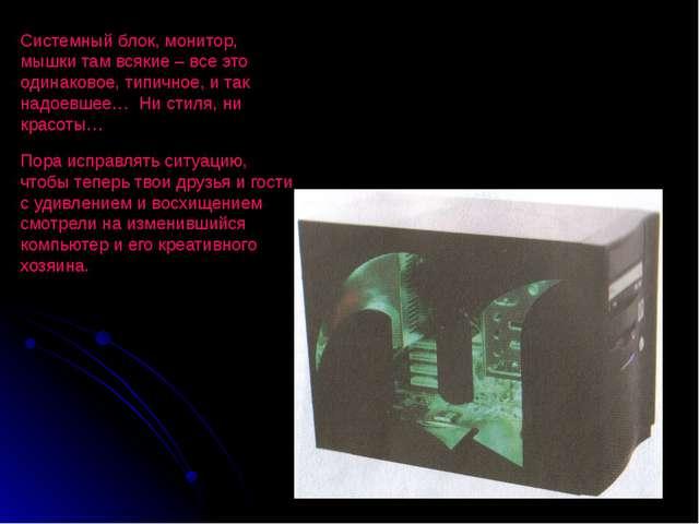 Системный блок, монитор, мышки там всякие – все это одинаковое, типичное, и т...