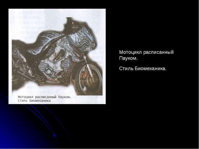 Мотоцикл расписанный Пауком. Стиль Биомеханика.