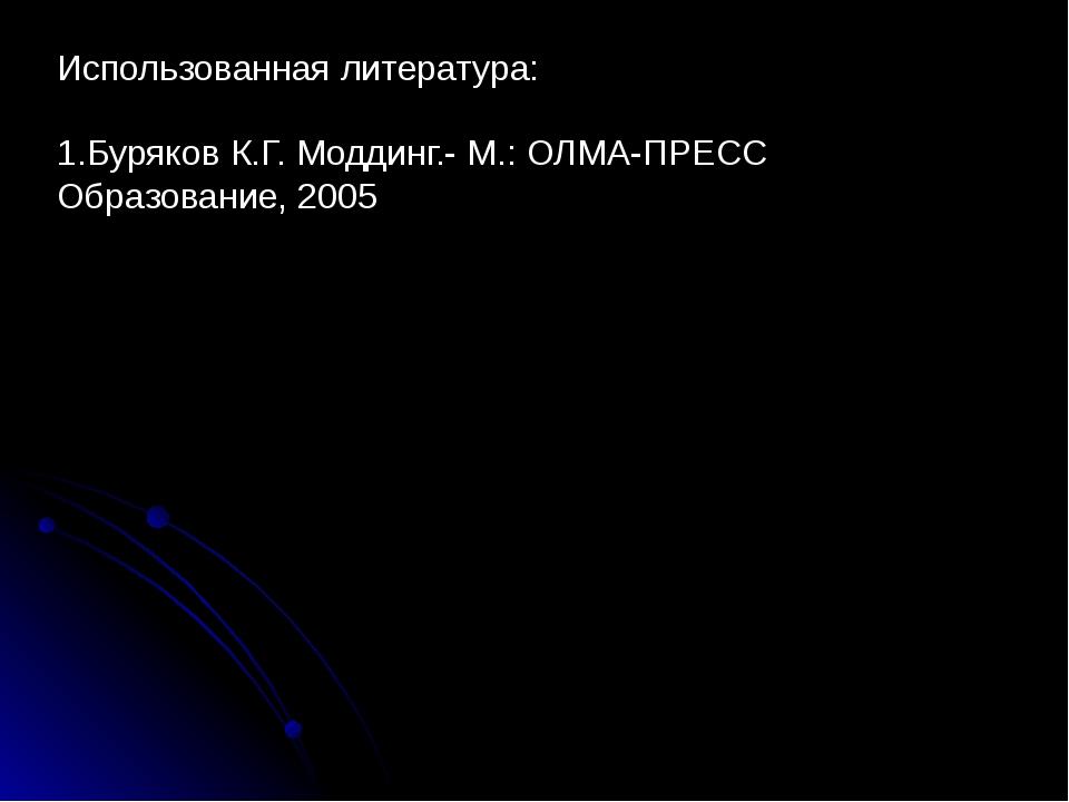 Использованная литература: 1.Буряков К.Г. Моддинг.- М.: ОЛМА-ПРЕСС Образовани...